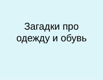 Загадки про одежду 🥝 40 самых лучших головоломок на русском