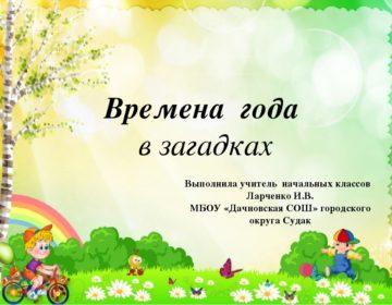 Загадки про времена года 🥝 40 самых лучших головоломок на русском