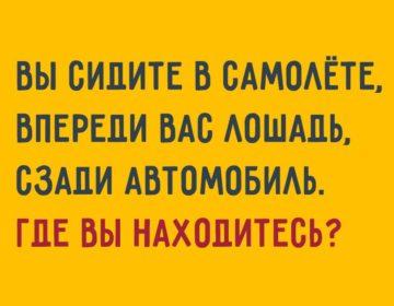 Загадки с подвохом 🥝 40 самых лучших головоломок на русском