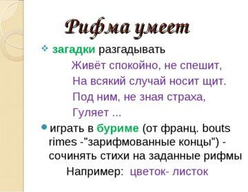 Загадки в рифму 🥝 40 самых лучших головоломок на русском