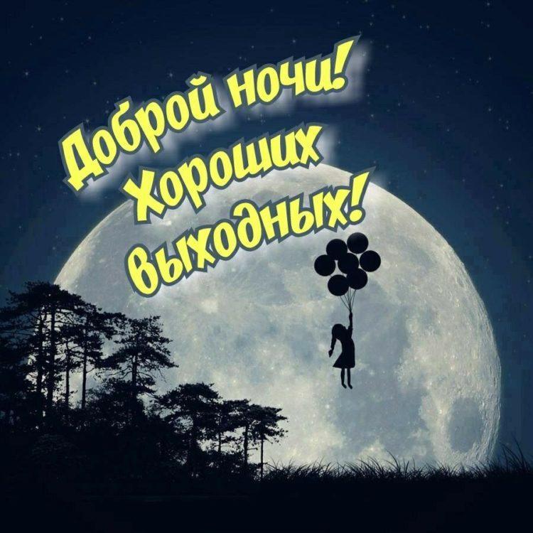 доброй ночи дорогие друзья картинки