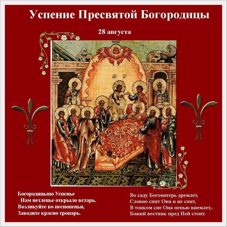 uspenie-presvyatoj-bogorodici-otkritki-pozdravleniya-pravoslavnie foto 17
