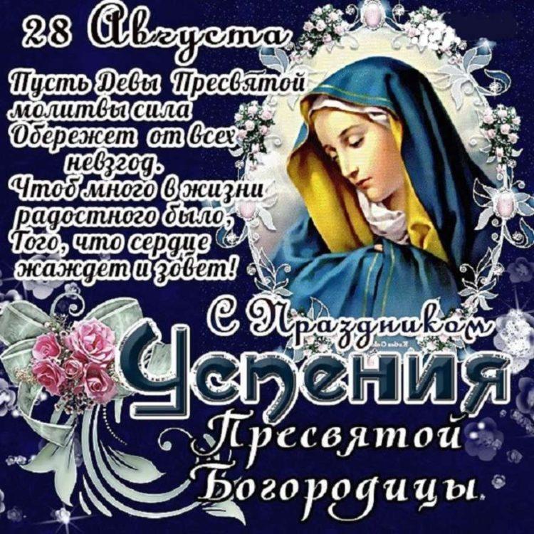 28-avgusta-pravoslavnij-prazdnik-pozdravleniya-v-kartinkah foto 12