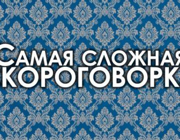 Большая скороговорка 🥝 50 самых лучших скороговорок на русском