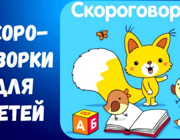 Маленькие скороговорки 🥝 50 самых лучших скороговорок на русском