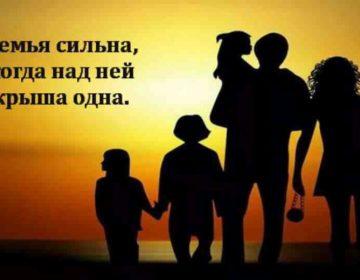 Пословицы про семью для детей 🥝 50 самых известных поговорок