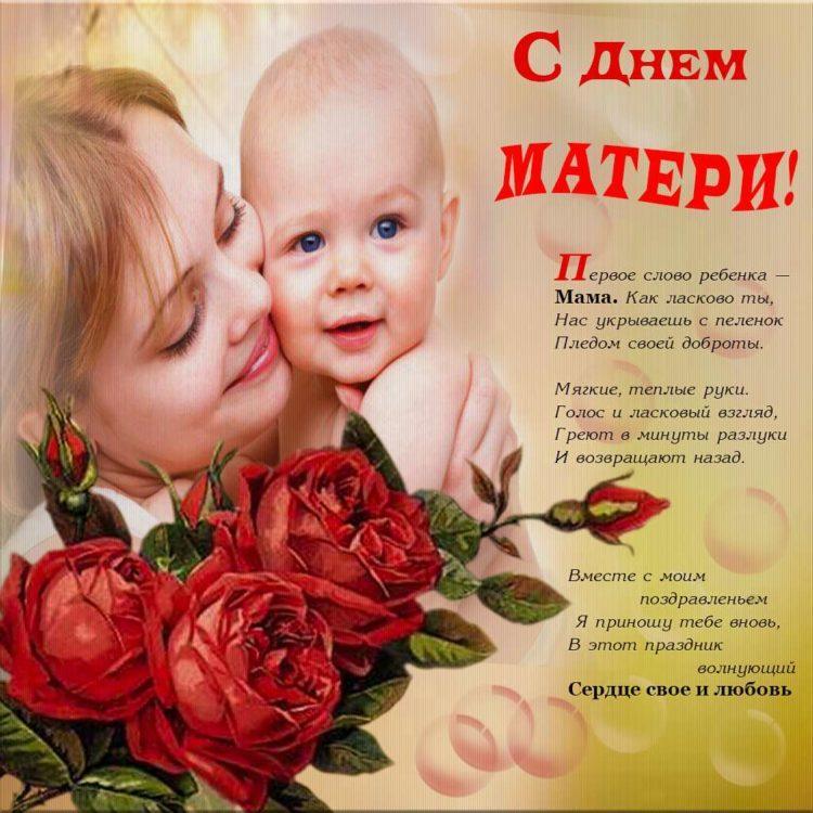 какие есть открытки на день матери
