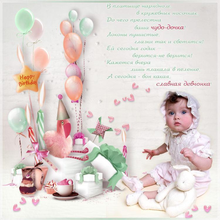 Поздравление родителей с годовщиной рождения дочери