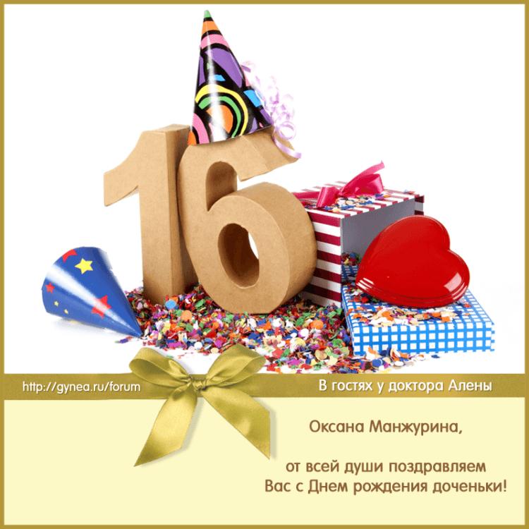 Поздравления с днем рождения дочери 16 лет от мамы прикольные