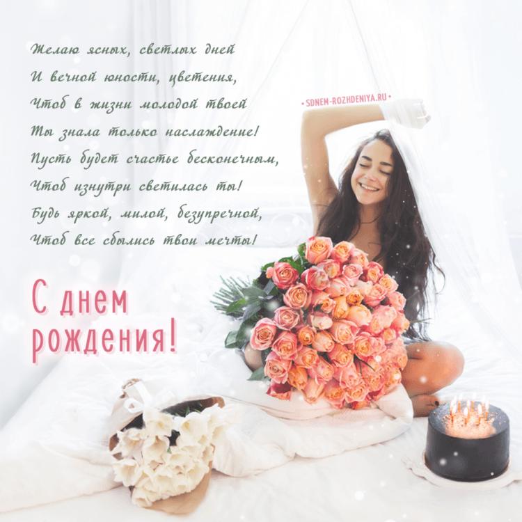 Нежное поздравление с днем рождения от девушки девушке