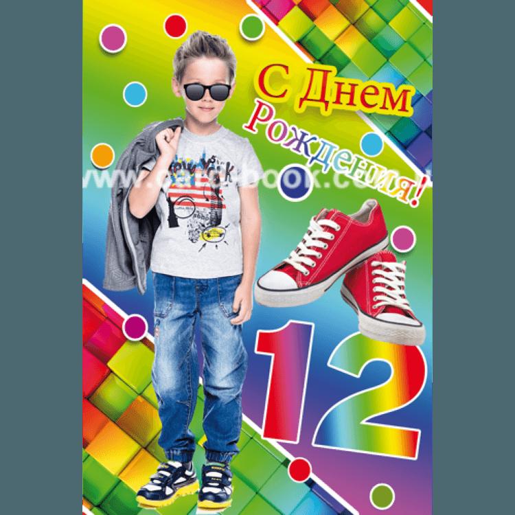Поздравления с 12 летием с днем рождения мальчику