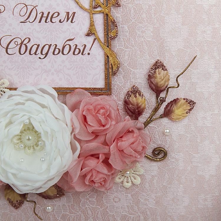 Поздравления родителям с бракосочетанием дочери картинки