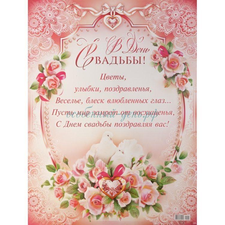 Памятные поздравления со свадьбой