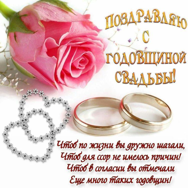 otkritka-2-goda-svadbi-pozdravleniya foto 17