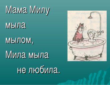 Скороговорка мама мыла 🥝 50 самых лучших скороговорок на русском