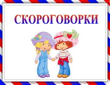 Скороговорки для развития речи и дикции 🥝 50 самых длинных скороговорок на русском