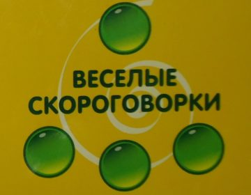 Скороговорки сложные для дикции 🥝 50 самых лучших скороговорок на русском