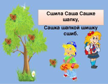 Скороговорка сшила Саша 🥝 50 самых лучших скороговорок на русском