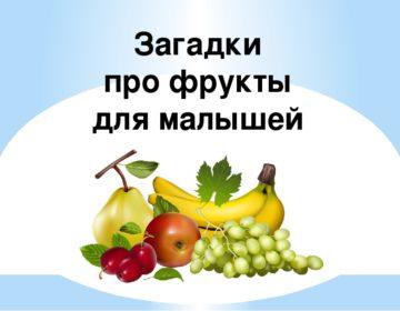 Загадки про фрукты 🥝 40 самых лучших головоломок на русском