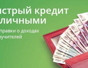 Кредит онлайн по паспорту